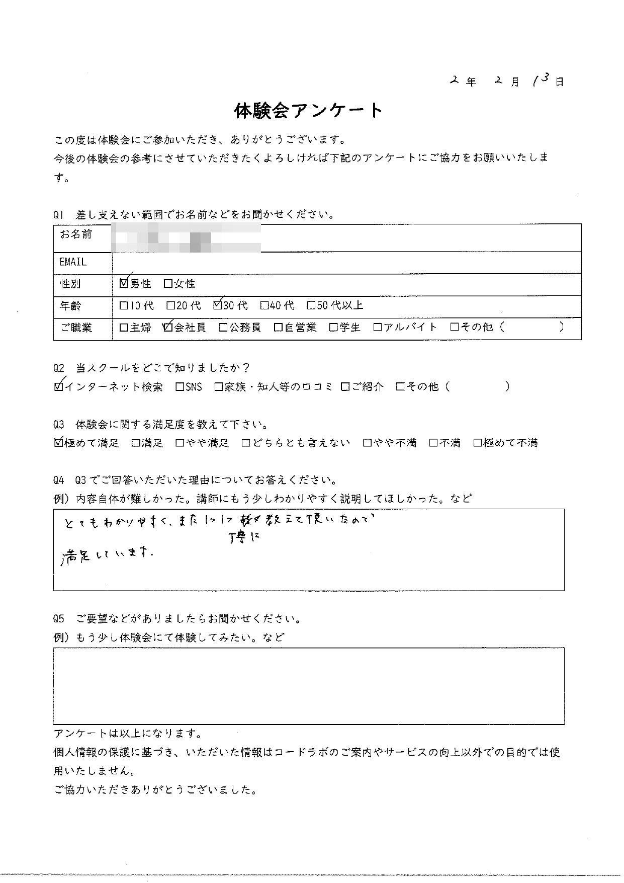 codelab.(コードラボ)-  群馬県高崎市のWEBデザイン ・プログラミングスクール